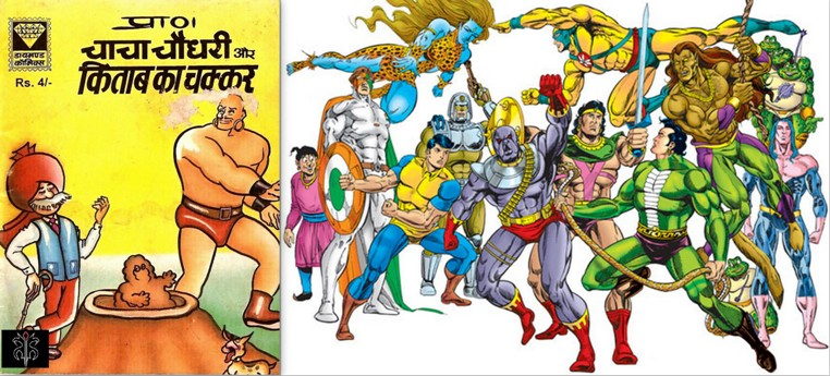 Old Indian Comic Book Publications