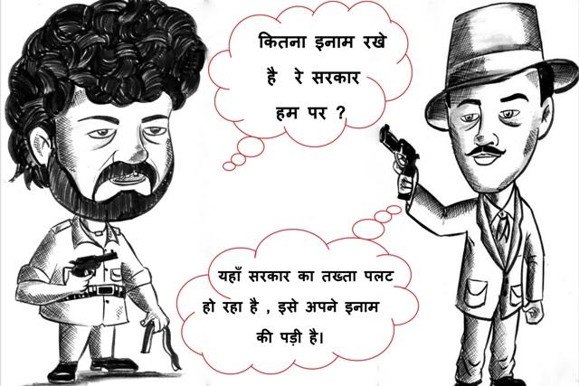 Daku Sambhar vs Bhagat Singh